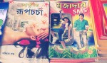 Contemporary Bengali literature, making Art out of SMSes.